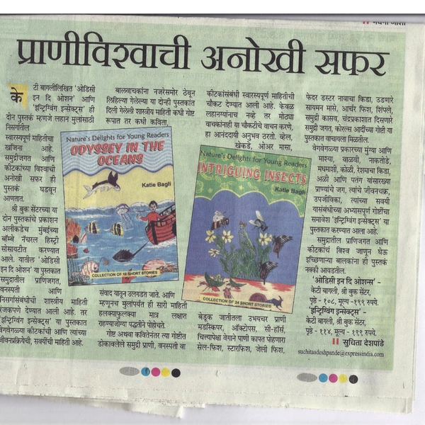 Article in Loksatta