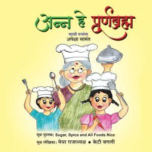 Anna He Purnabramha Book Cover Marathi